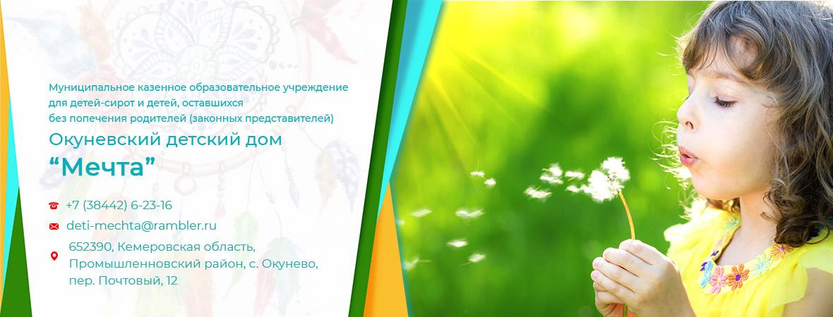 МКУ Окуневский детский дом «Мечта»